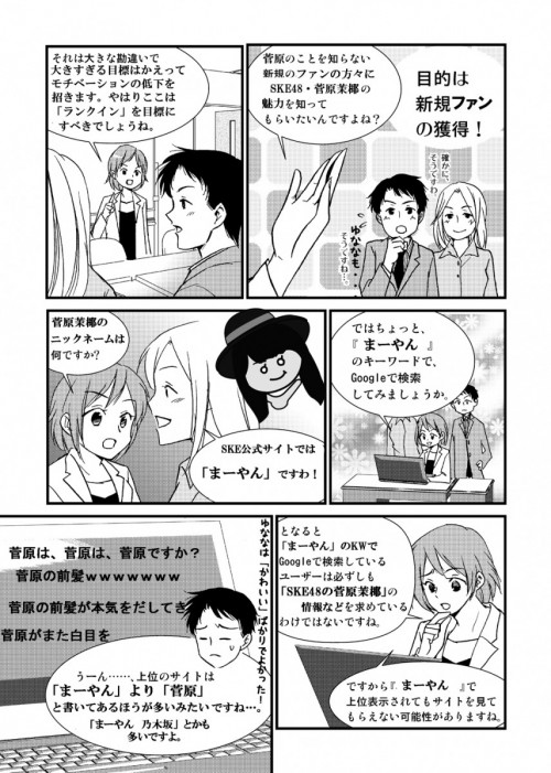 f:id:omoshirosoccer:20160726182959j:plain