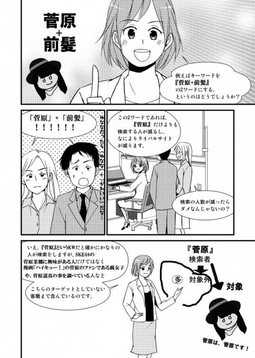 f:id:omoshirosoccer:20160726183008j:plain