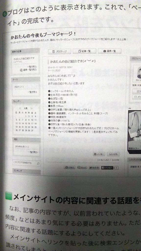 f:id:omoshirosoccer:20160818162622j:plain