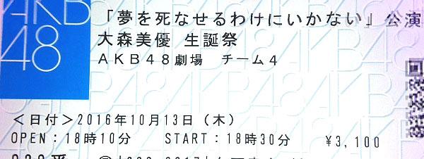 f:id:omoshirosoccer:20161014145237j:plain