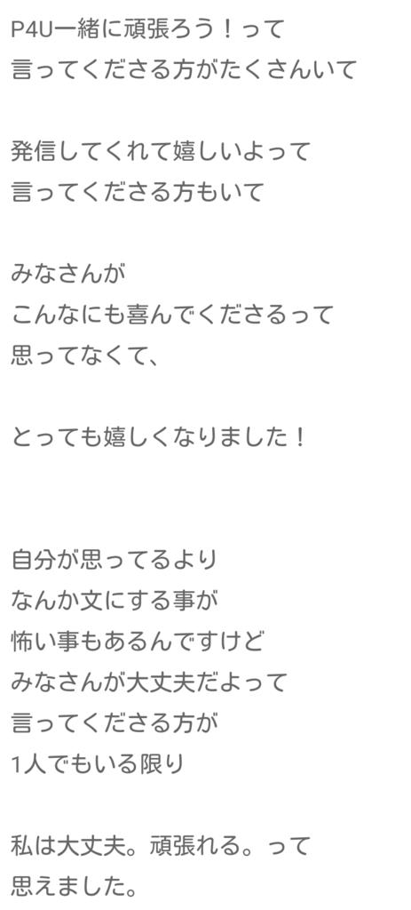 f:id:omoshirosoccer:20161026143159p:plain