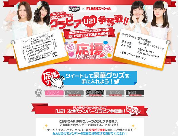 f:id:omoshirosoccer:20161029151134p:plain