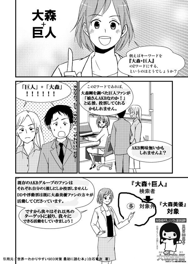 f:id:omoshirosoccer:20170428172335j:plain