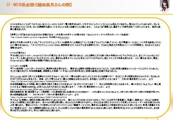 f:id:omoshirosoccer:20180827180459p:plain