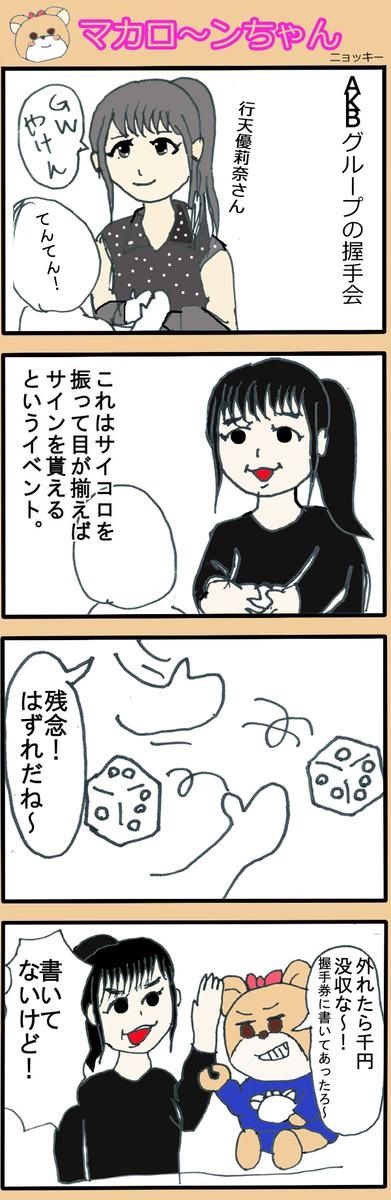 漫画『マカロ~ンちゃん』4話
