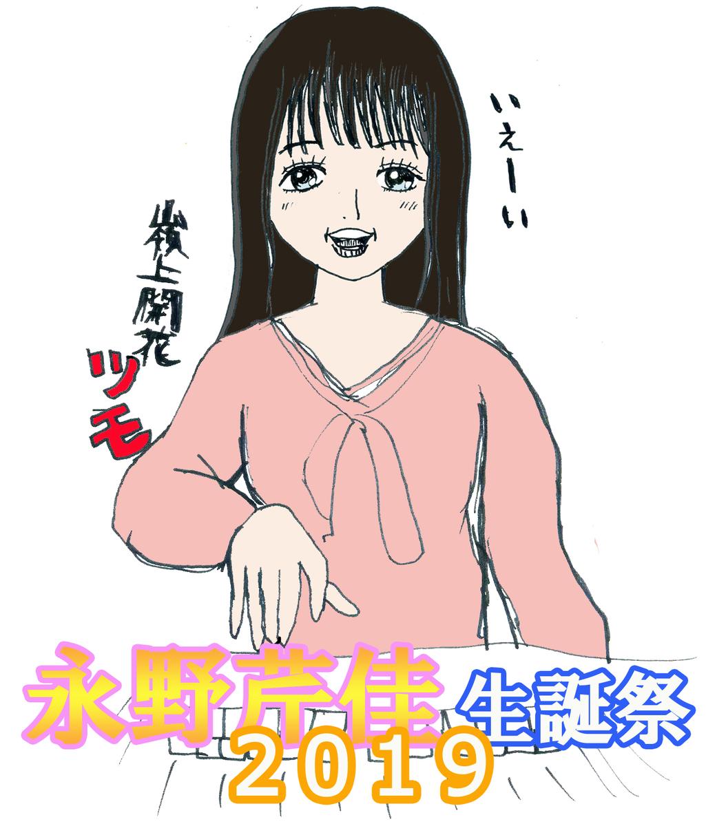 永野芹佳生誕祭