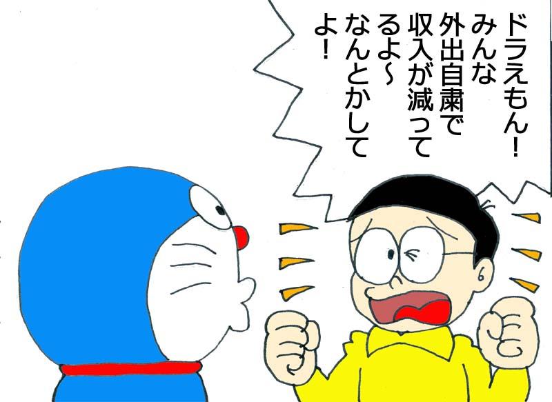 【漫画】もしもドラえもんが総理だったらその2