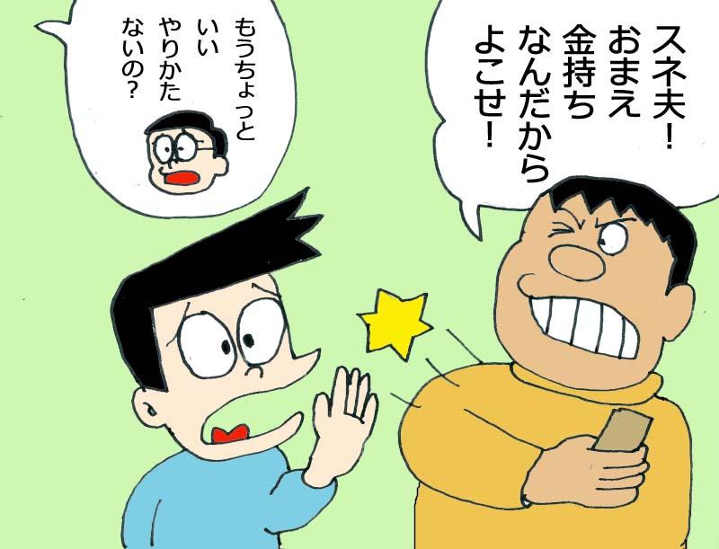 【漫画】もしもドラえもんが総理だったらその2-4
