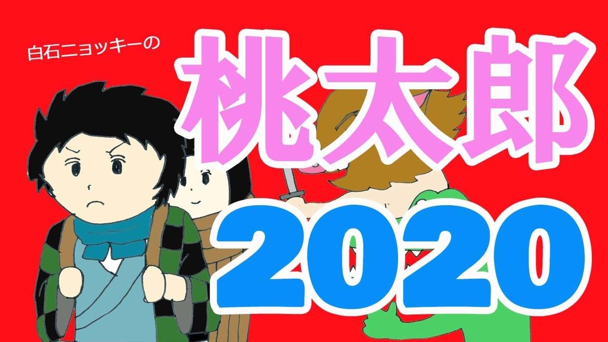 【漫画】白石ニョッキーの「桃太郎2020」
