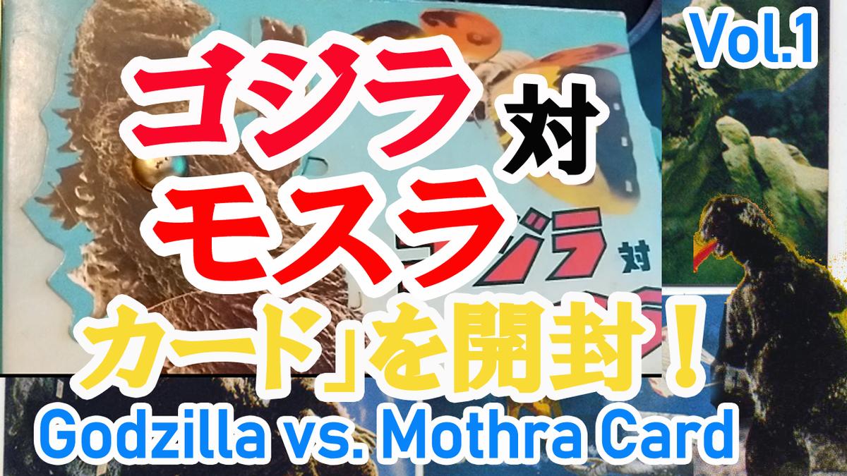 「ゴジラ対モスラカード」を開封!(Godzilla vs. Mothra Card)Vol.1