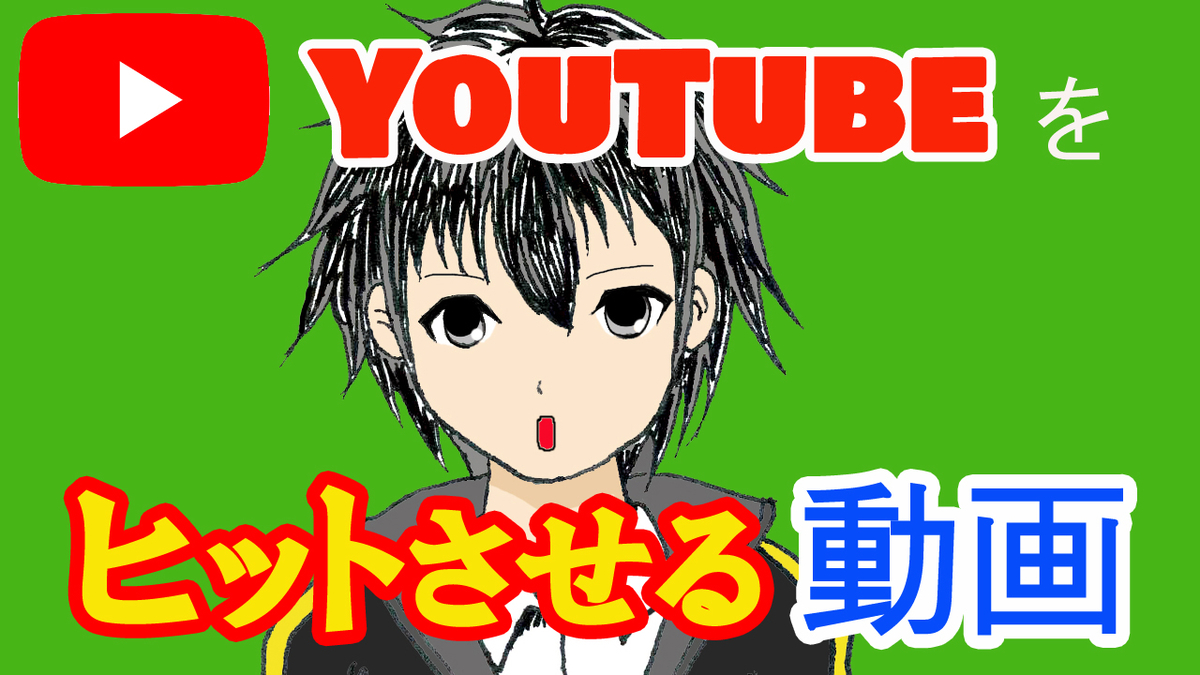 YouTubeをヒットさせる動画