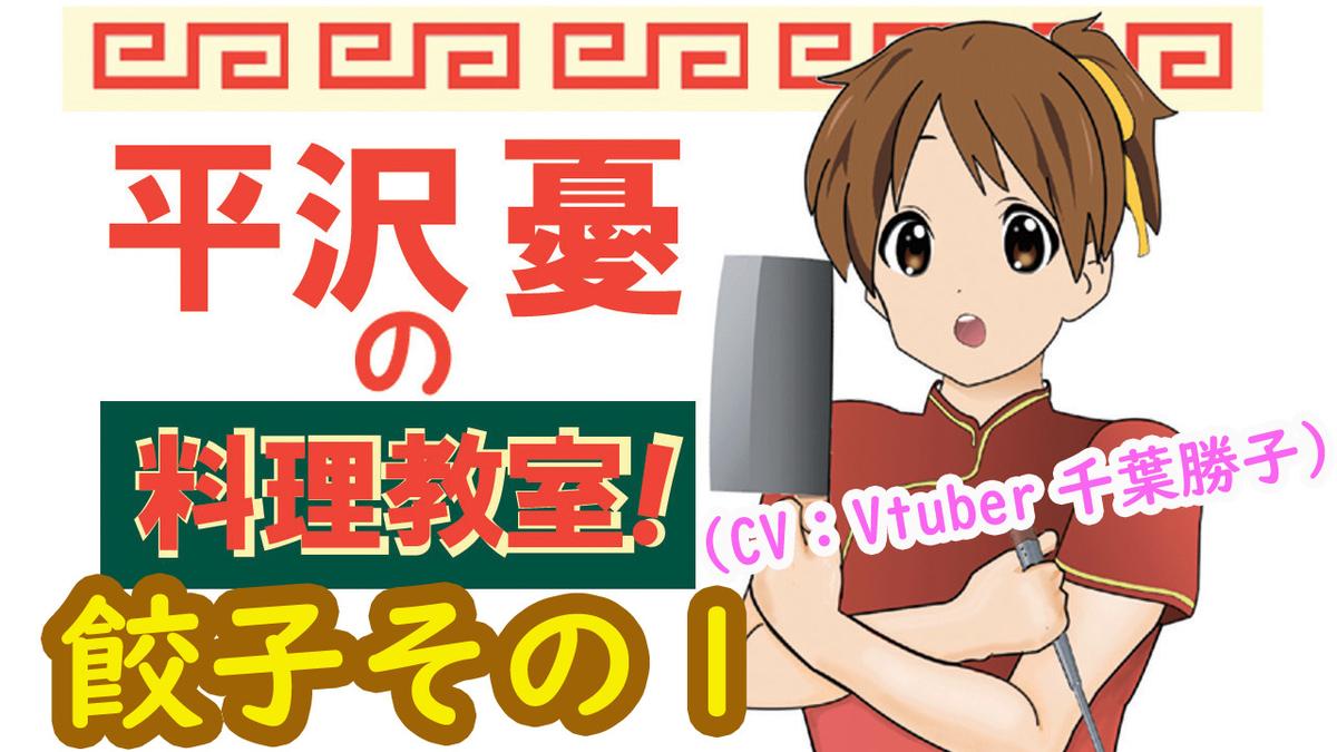 「けいおん!平沢憂の料理教室!」『餃子その1』(CV:Vtuber千葉勝子)