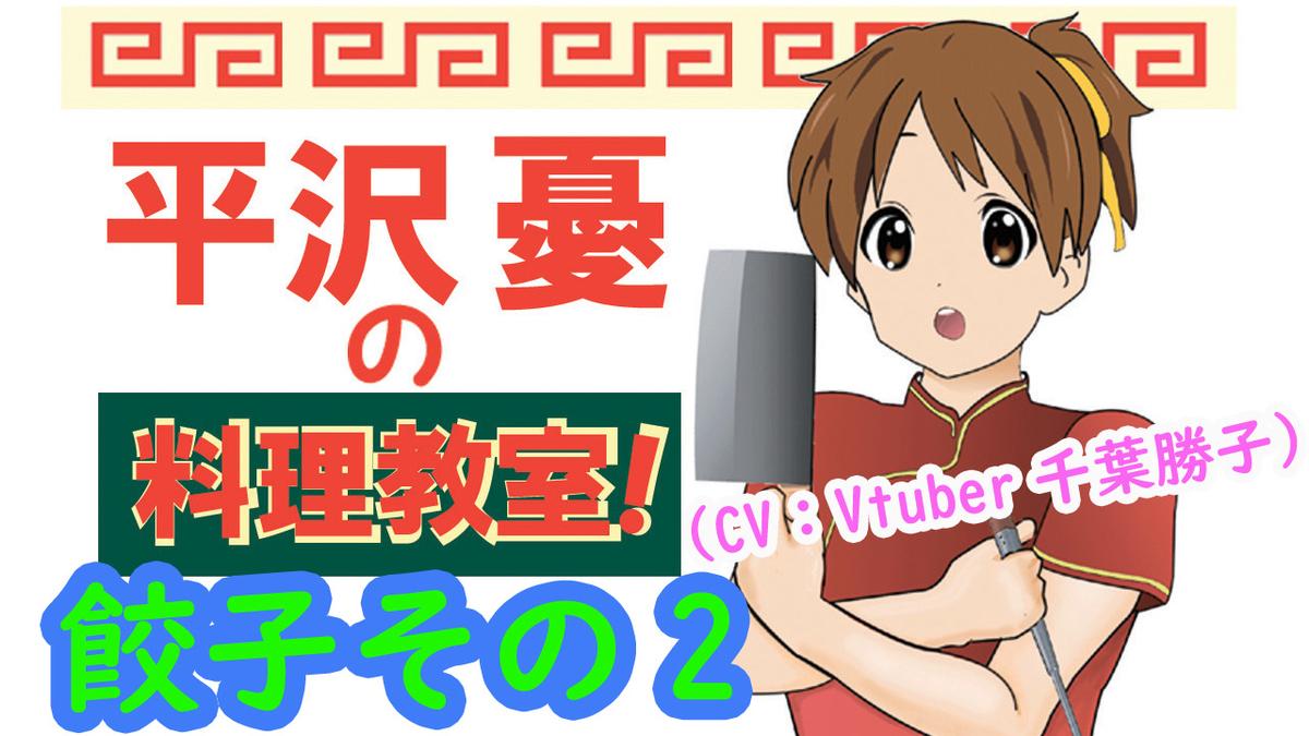 「けいおん!平沢憂の料理教室!」『餃子その2』(CV:Vtuber千葉勝子)