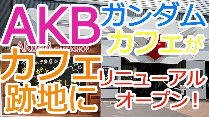 AKBカフェ跡地にガンダムカフェがリニューアルオープン!