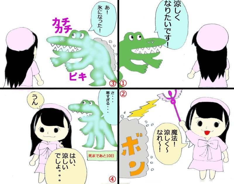 【漫画】ずっきーの「涼しくなれる魔法」
