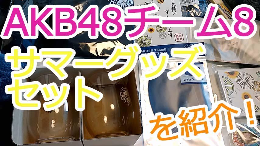 「AKB48チーム8サマーグッズセット」を紹介!