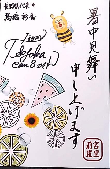サイン入り暑中見舞い高橋彩香さん