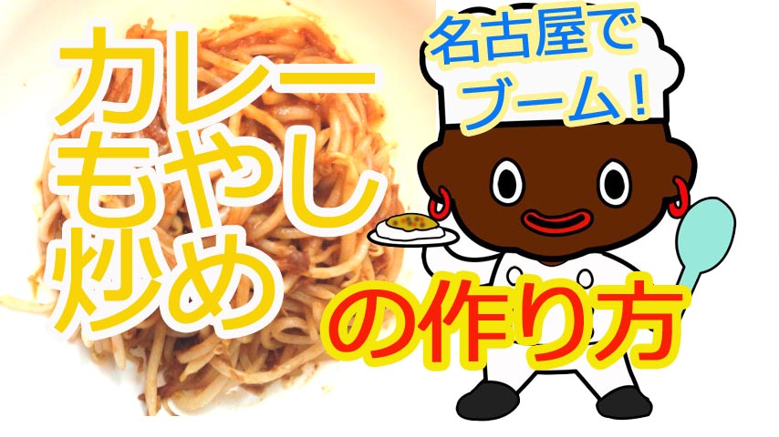 【料理レシピ】名古屋でブーム!簡単「カレーもやし炒め」の作り方