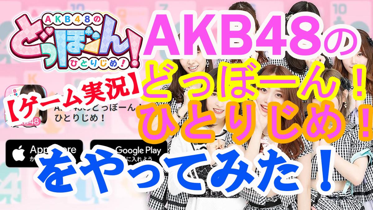 【ゲーム実況】「AKB48のどっぼーん!ひとりじめ!」をやってみた!ドボンで勝利!