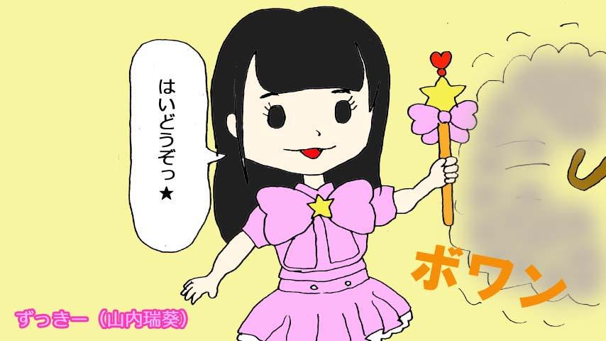 ずっきー(山内瑞葵)まんが「日傘」