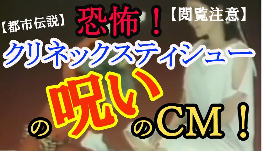 【閲覧注意】恐怖!クリネックスティシューの呪いのCM!【都市伝説】