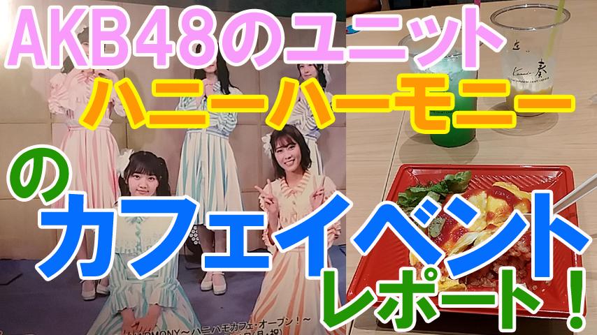 AKB48のユニット「ハニーハーモニー(HONEY HARMONY)」のカフェイベントレポート!