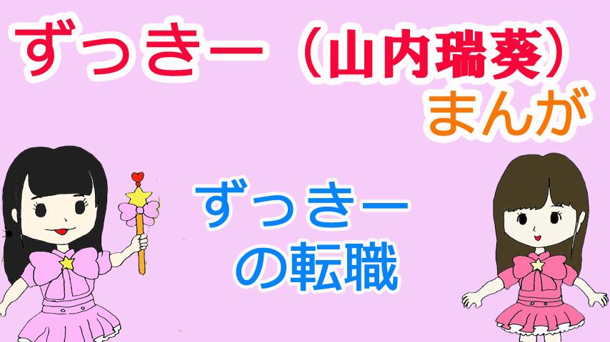 ずっきー(山内瑞葵)まんが『ずっきーの転職』