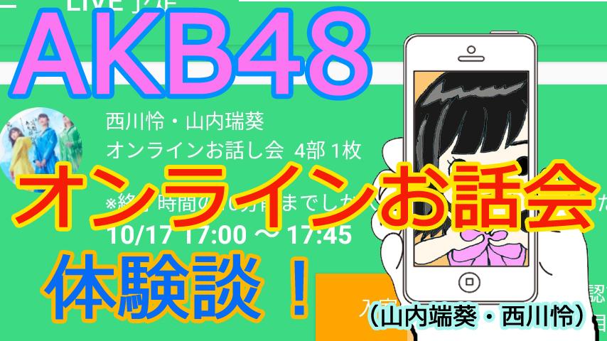 AKB48オンラインお話会体験談!(山内端葵・西川怜)