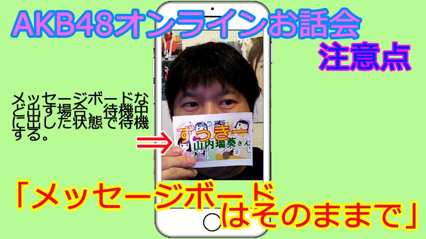 【動画】AKB48オンラインお話会体験談・注意点「メッセージはそのままで」