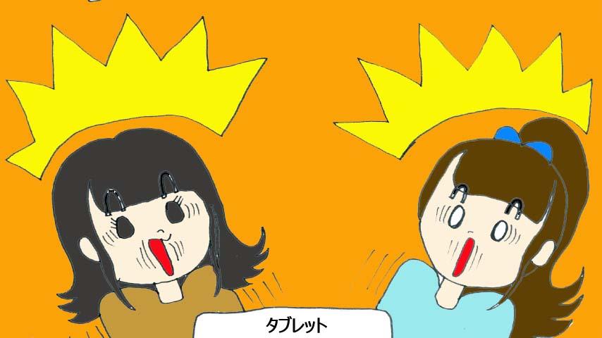 ずっきー(山内瑞葵)まんが「リモート握手会」