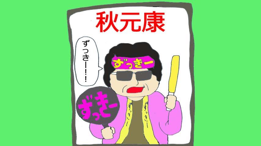 f:id:omoshirosoccer:20201020203521j:plain