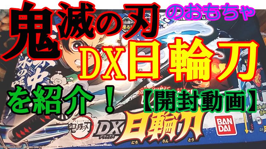 鬼滅の刃のおもちゃ『DX日輪刀』を紹介!【開封動画】