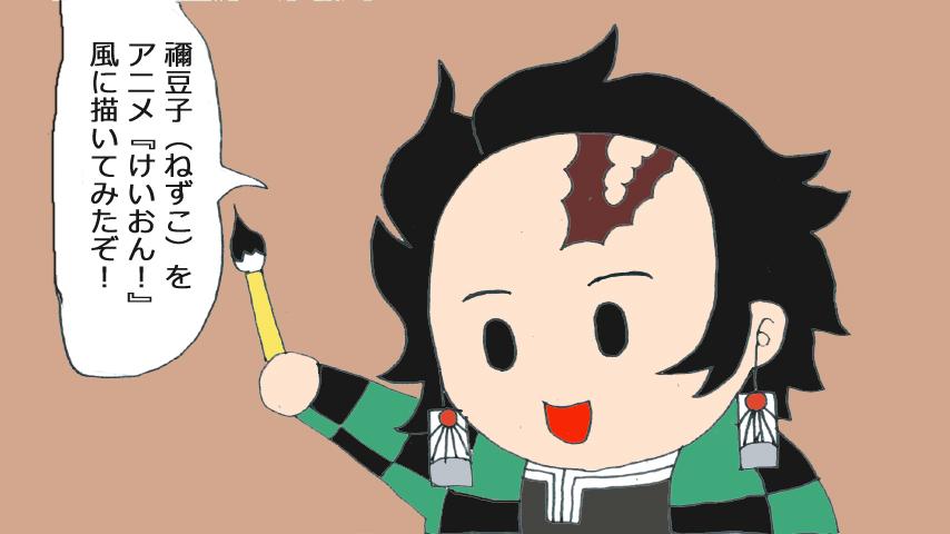 【鬼滅の刃】鬼滅まんが「ねずこ!」…禰豆子を『けいおん!』風に描いてみた
