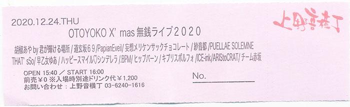 異色のアイドル「道玄坂69」とは?地下アイドルのライブに行ってみた!