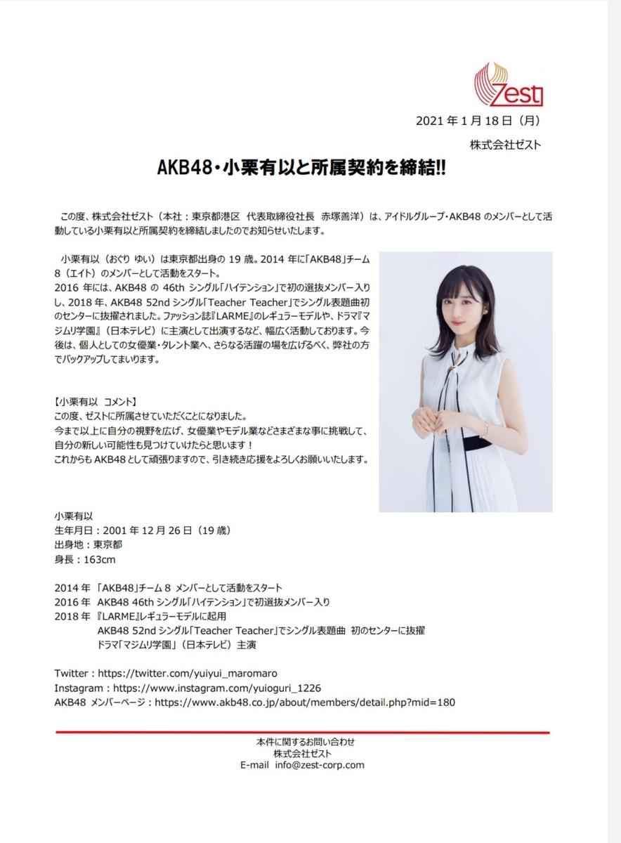 AKB48 小栗有以 さんがゼスト所属に!