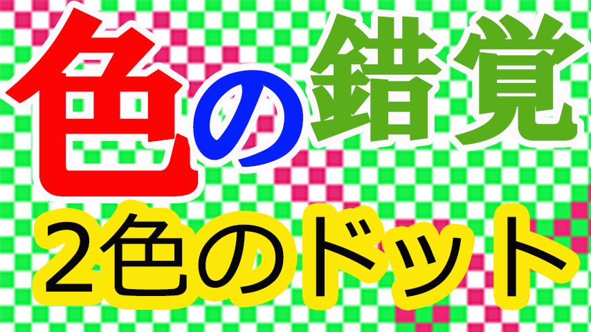 【トリックアート】色の錯覚「2色のドット」【目の錯覚】