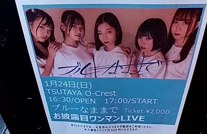 「ブルーなままで」お披露目ライブレポート-1.jpg