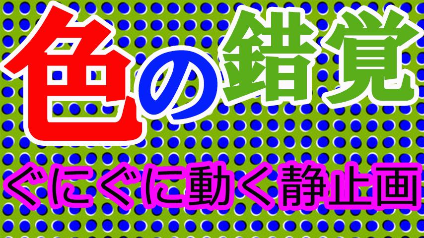 【トリックアート】色の錯覚「ぐにぐに動く静止画」【目の錯覚】