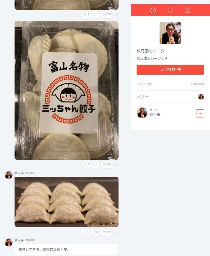 秋元康さん、755で「ミッちゃん餃子」をおすすめ!