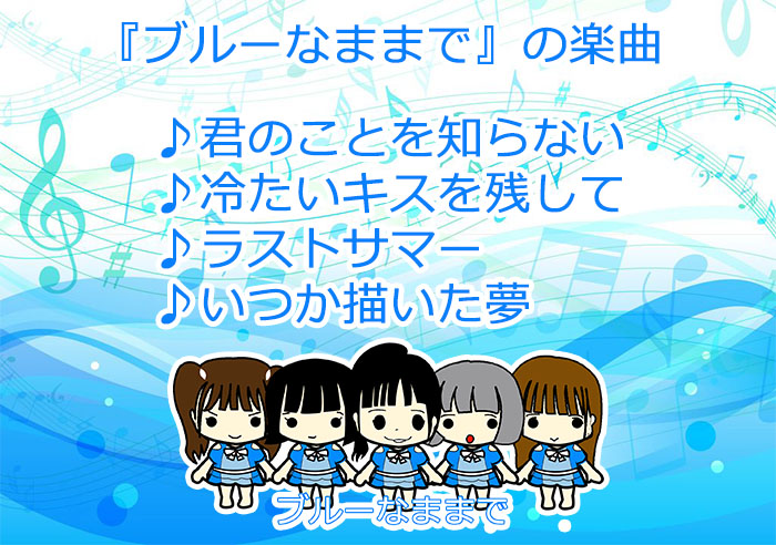 アイドル『ブルーなままで』PR動画
