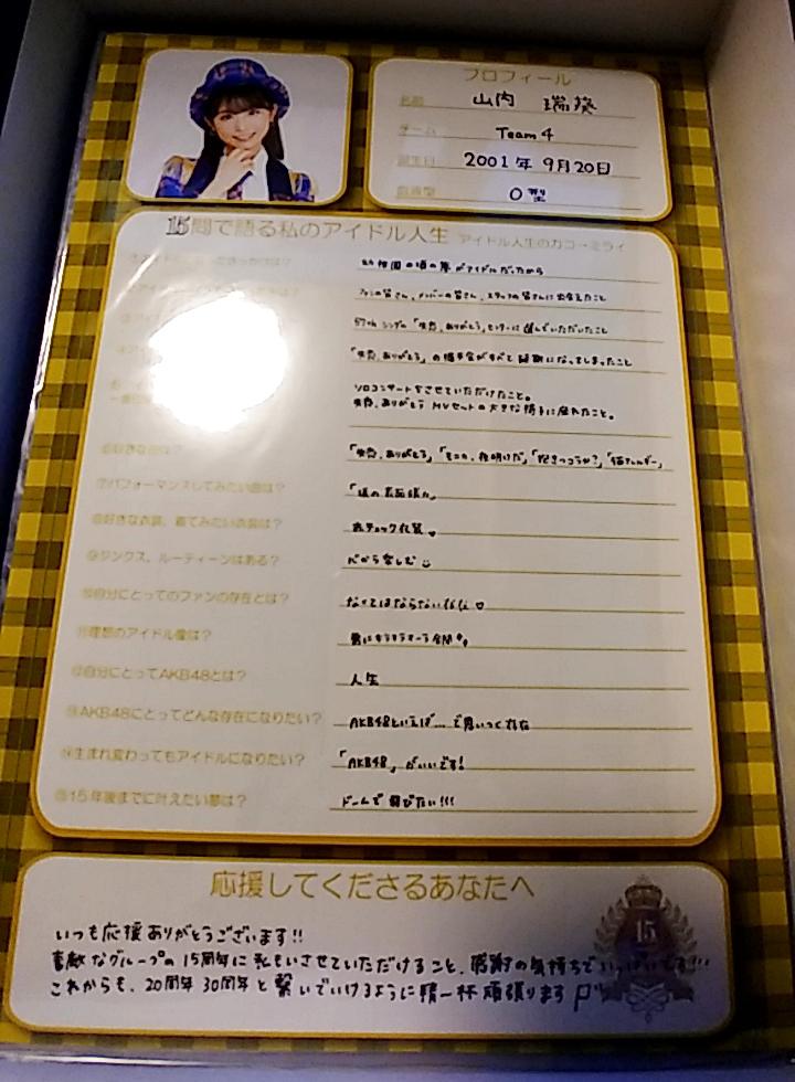 【画像】AKB48 15周年記念 豪華生写真セット(山内瑞葵)を紹介!