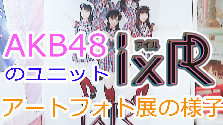 AKB48のユニット「IxR」アートフォト展の様子