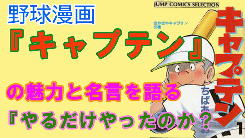 野球漫画『キャプテン』の魅力と名言を語る!…『やるだけやったのか?』