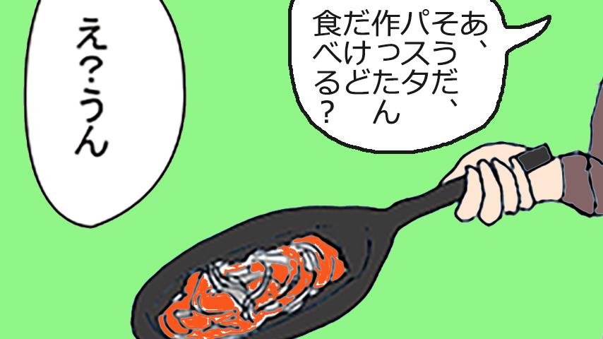 【鬼滅の刃】まんが「パスタ」(元ネタ「漫才少女!」)