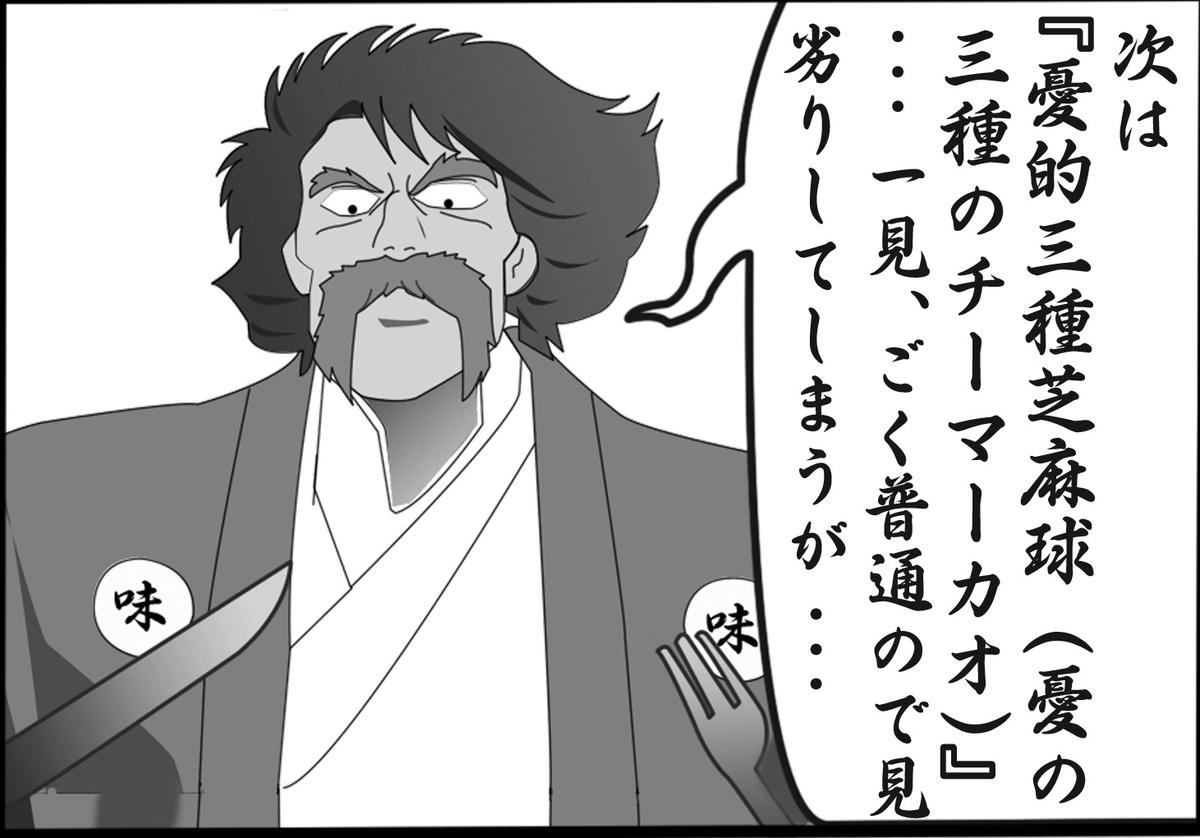 「けいおん!」×「ミスター味っ子」まんが「スイーツグランプリ」(前編)