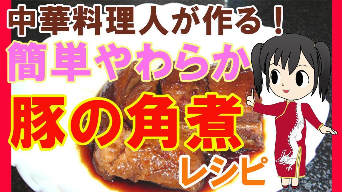 タイトル-中華料理人が作る!簡単やわらか【豚の角煮】レシピ.jpg