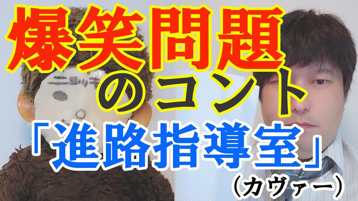 【お笑いネタ】爆笑問題のコント「進路指導室」(カヴァー)