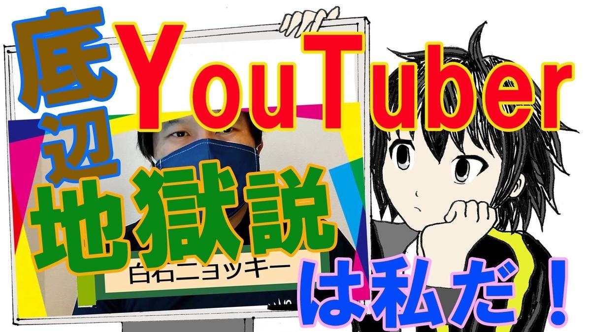 「底辺YouTuber地獄説」は私だ!【目指せ0回再生】