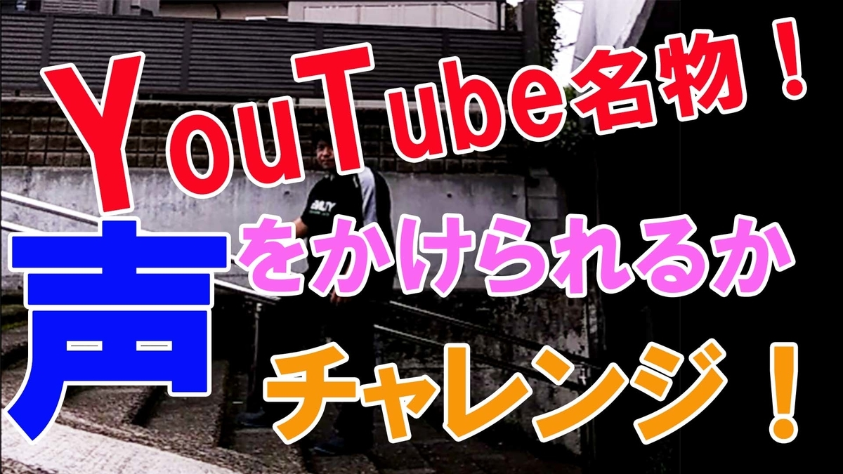 YouTube名物!声をかけられるかチャレンジ!【目指せ0回再生】