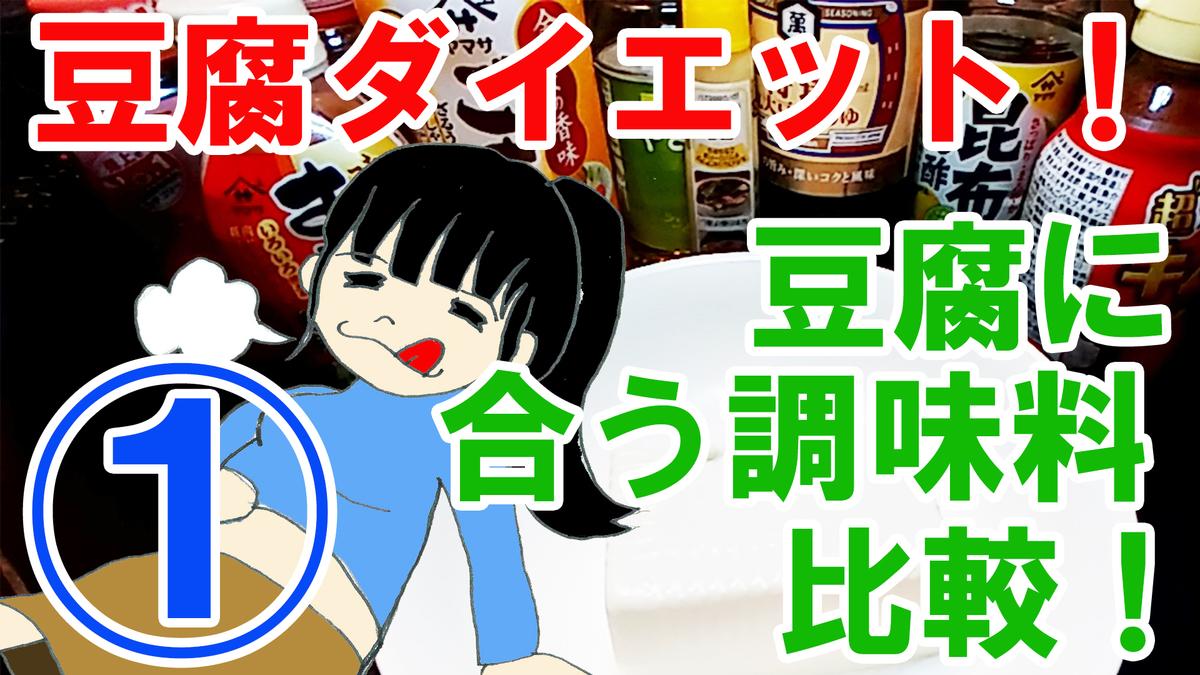 豆腐ダイエット!豆腐に合う調味料を調理師が比較!①